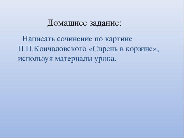 Домашнее задание: Написать сочинение по картине П.П.Кончаловского «Сирень в к...