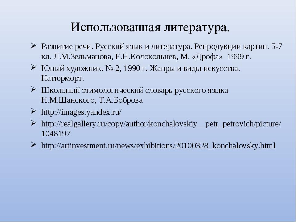 Использованная литература. Развитие речи. Русский язык и литература. Репродук...