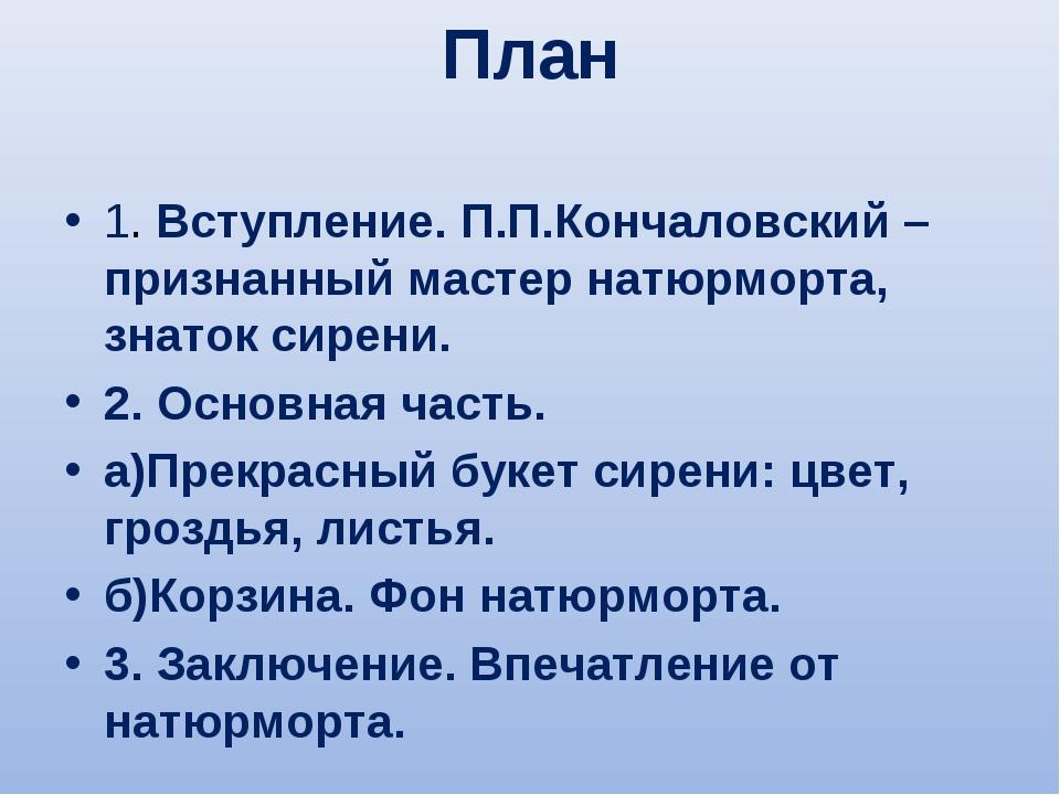 План 1. Вступление. П.П.Кончаловский – признанный мастер натюрморта, знаток с...