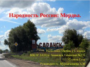 Народность России: Мордва. Выполнил: ученик 2 Б класса МКОУ ЗАТО г. Знаменск