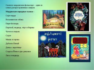 Сказки в мордовском фольклоре – один из самых распространенных жанров. Мордов