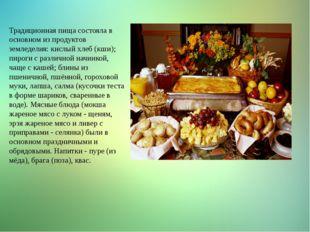 Традиционная пища состояла в основном из продуктов земледелия: кислый хлеб (к