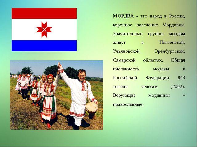 МОРДВА - это народ в России, коренное население Мордовии. Значительные группы...
