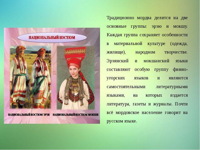 Традиционно мордва делится на две основные группы: эрзю и мокшу. Каждая групп...
