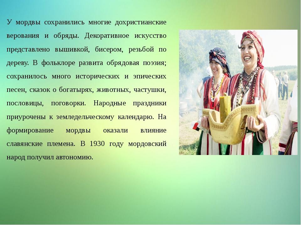 У мордвы сохранились многие дохристианские верования и обряды. Декоративное и...