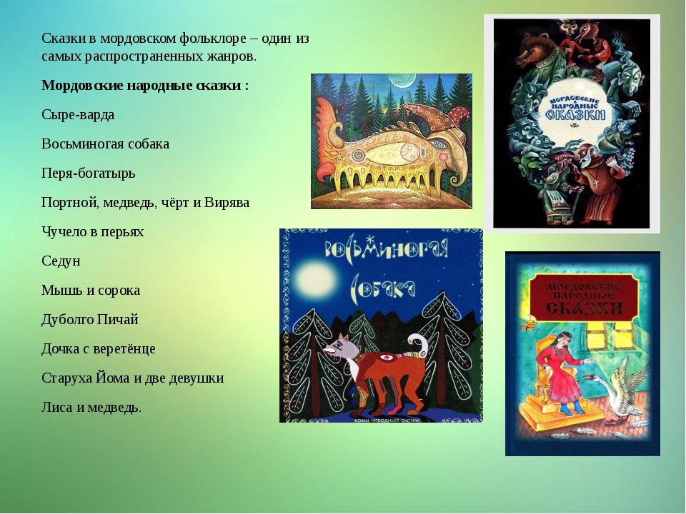 Сказки в мордовском фольклоре – один из самых распространенных жанров. Мордов...