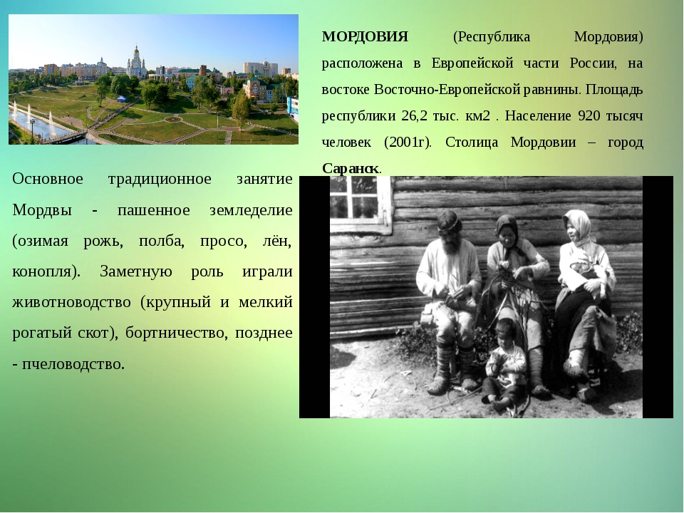 МОРДОВИЯ (Республика Мордовия) расположена в Европейской части России, на вос...