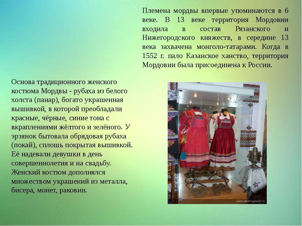 Основа традиционного женского костюма Мордвы - рубаха из белого холста (панар...