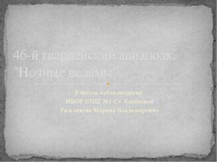 Учитель кубановедения МБОУ СОШ №1 Ст. Каневской Рыжонкова Марина Владимировна