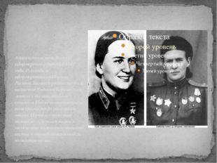 Авиационный полк был сформирован в октябре 1941 года. Руководила сформировани