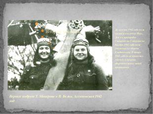 До августа 1942 года полк сражался на реках Миус, Дон и в пригородах Ставропо