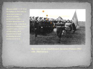 Приказом НКО СССР № 64 от 8 февраля 1943 года, за мужество и героизм личного