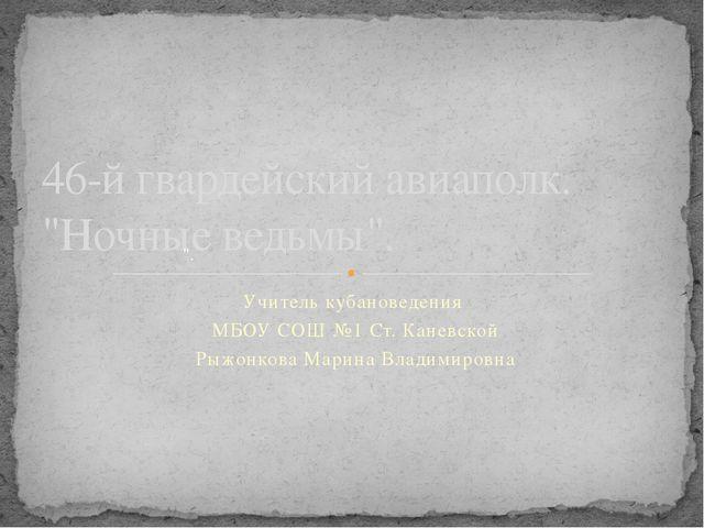 Учитель кубановедения МБОУ СОШ №1 Ст. Каневской Рыжонкова Марина Владимировна...