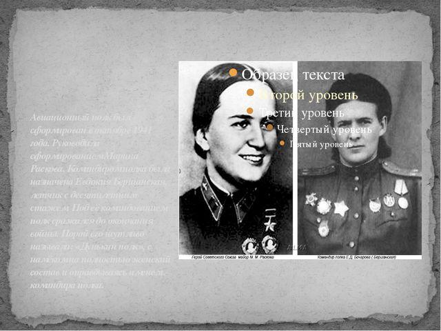 Авиационный полк был сформирован в октябре 1941 года. Руководила сформировани...