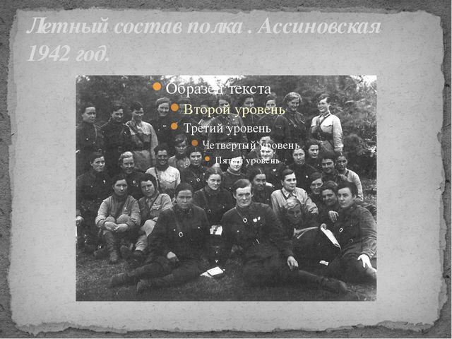 Летный состав полка . Ассиновская 1942 год.