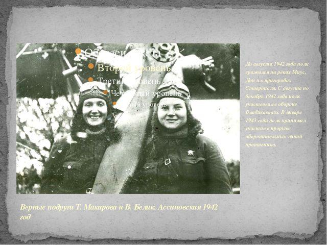 До августа 1942 года полк сражался на реках Миус, Дон и в пригородах Ставропо...
