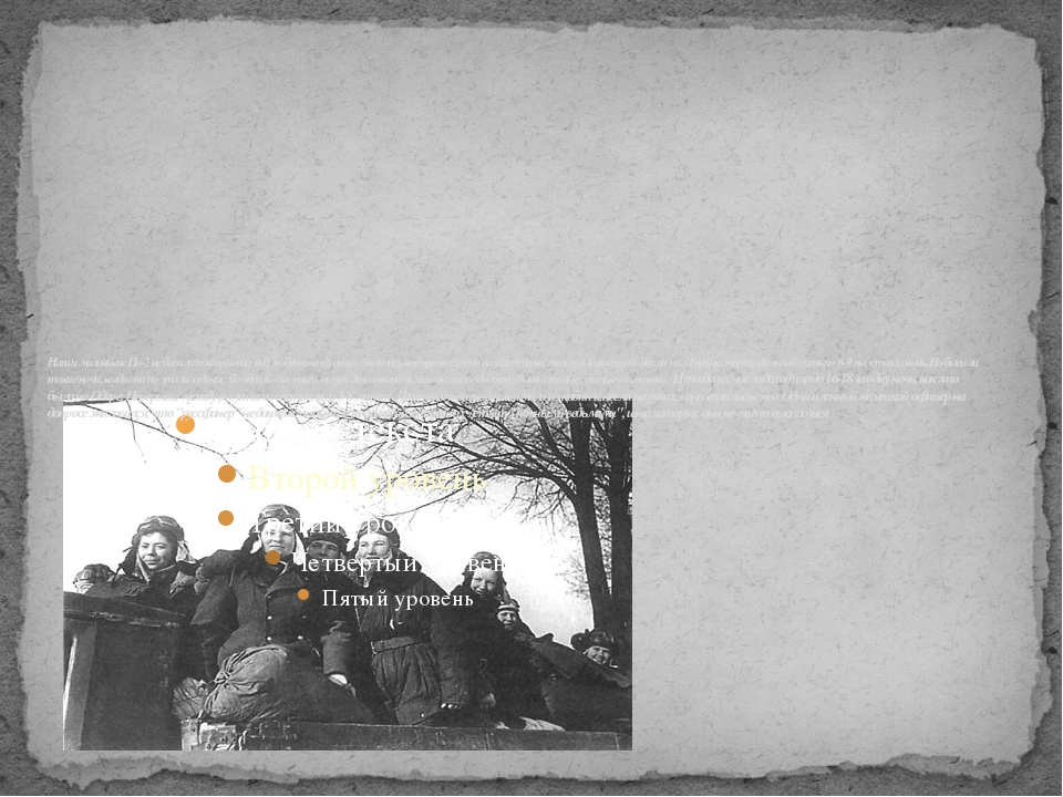 Наши маленькие По-2 не давали покоя немцам. В любую погоду они появлялись над...