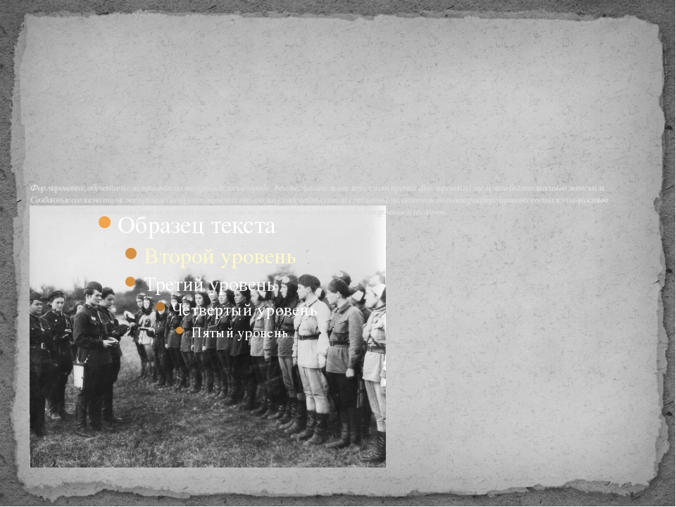 Формирование, обучение и слаживание полка проводилось в городе Энгельс. Авиап...