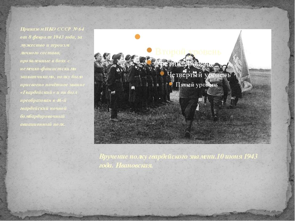Приказом НКО СССР № 64 от 8 февраля 1943 года, за мужество и героизм личного...