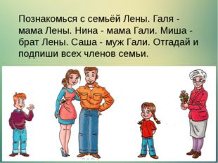 Познакомься с семьёй Лены. Галя - мама Лены. Нина - мама Гали. Миша - брат Ле
