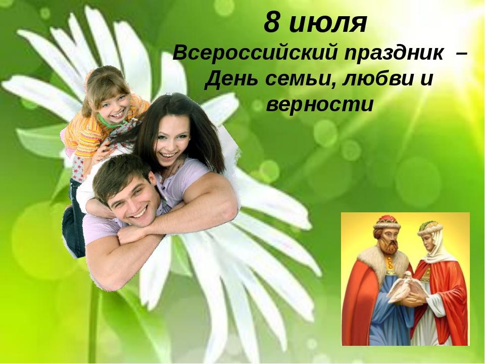 8 июля Всероссийский праздник – День семьи, любви и верности Всероссийский пр...