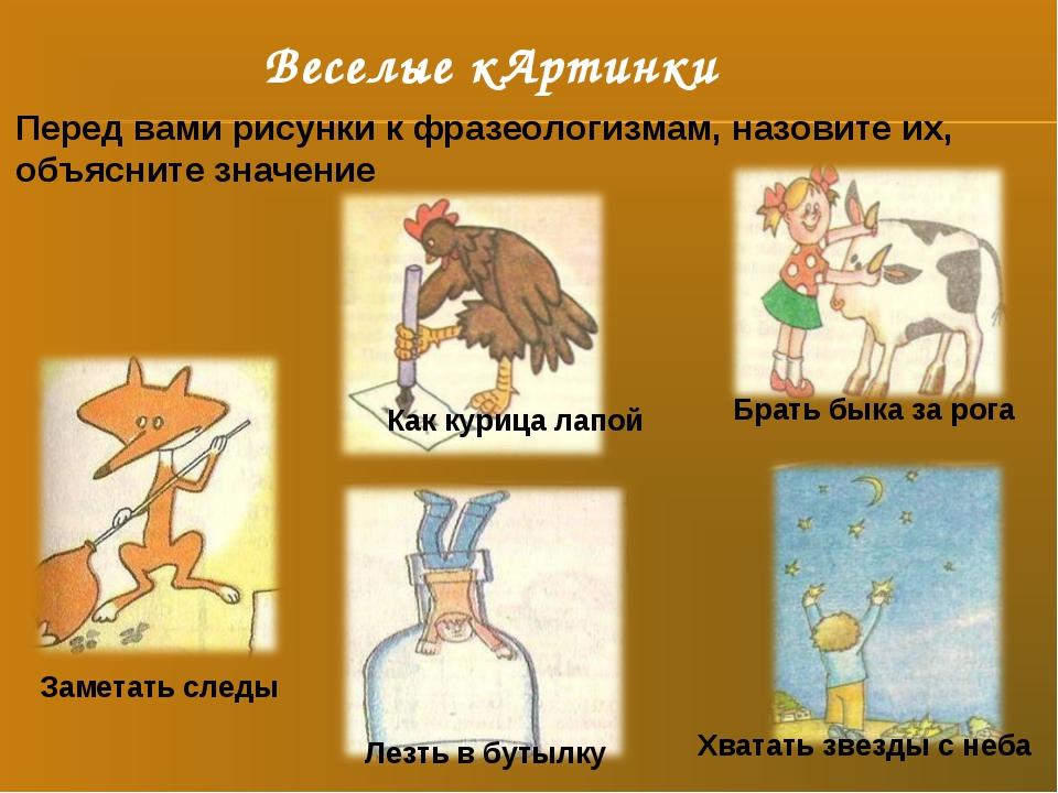 Фразеологизмы и иллюстрации к ним