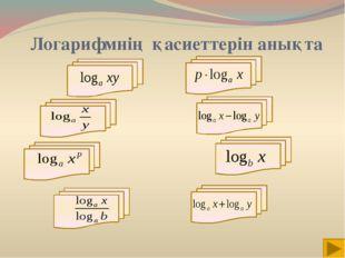 Логарифмнің қасиеттерін анықта