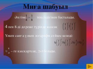 Миға шабуыл > Әңгіме теңсіздігінен басталады. 4 пен 8-ді дәреже түрінде жазс