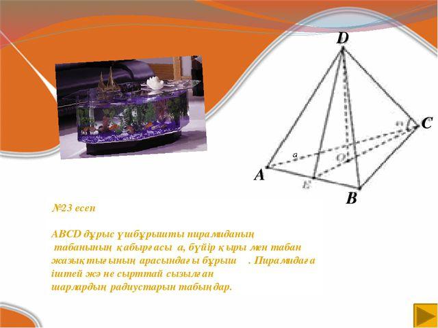 α B A С D №23 есеп ABCD дұрыс үшбұрышты пирамиданың табанының қабырғасы a, б...