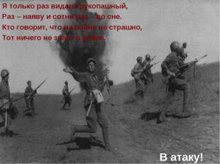 1942 В атаку! Я только раз видала рукопашный, Раз – наяву и сотни раз – во сн