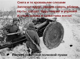 Расчет советской полковой пушки Снега и те кровавыми слезами Заплачут вдруг,