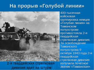 На прорыв «Голубой линии» 400-тысячная войсковая группировка немцев «Голубая
