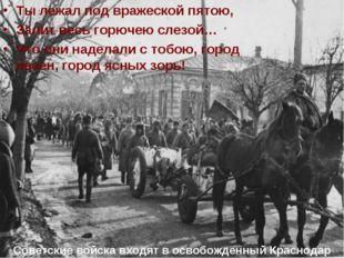 Советские войска входят в освобожденный Краснодар Ты лежал под вражеской пят