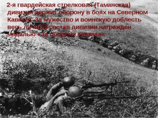 2-я гвардейская стрелковая (Таманская) дивизия держит оборону в боях на Севе