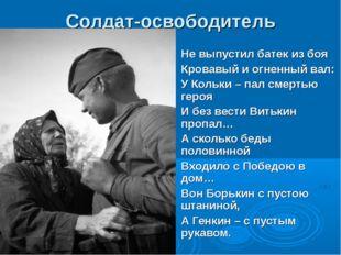 Солдат-освободитель Не выпустил батек из боя Кровавый и огненный вал: У Кольк