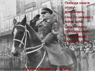 Генерал армии Г.К. Жуков Победа нам в огне досталась. Она по минам с нами шл