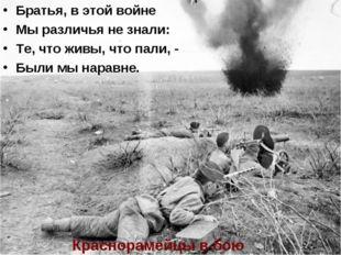 Братья, в этой войне Мы различья не знали: Те, что живы, что пали, - Были мы