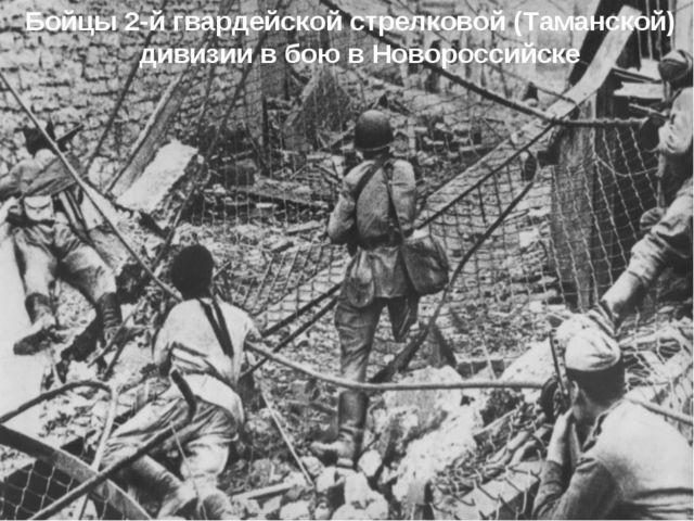 Бойцы 2-й гвардейской стрелковой (Таманской) дивизии в бою в Новороссийске