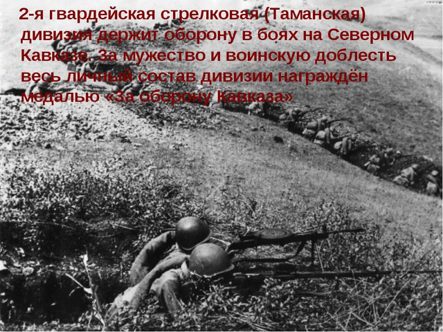 2-я гвардейская стрелковая (Таманская) дивизия держит оборону в боях на Севе...