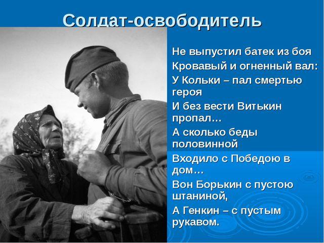 Солдат-освободитель Не выпустил батек из боя Кровавый и огненный вал: У Кольк...