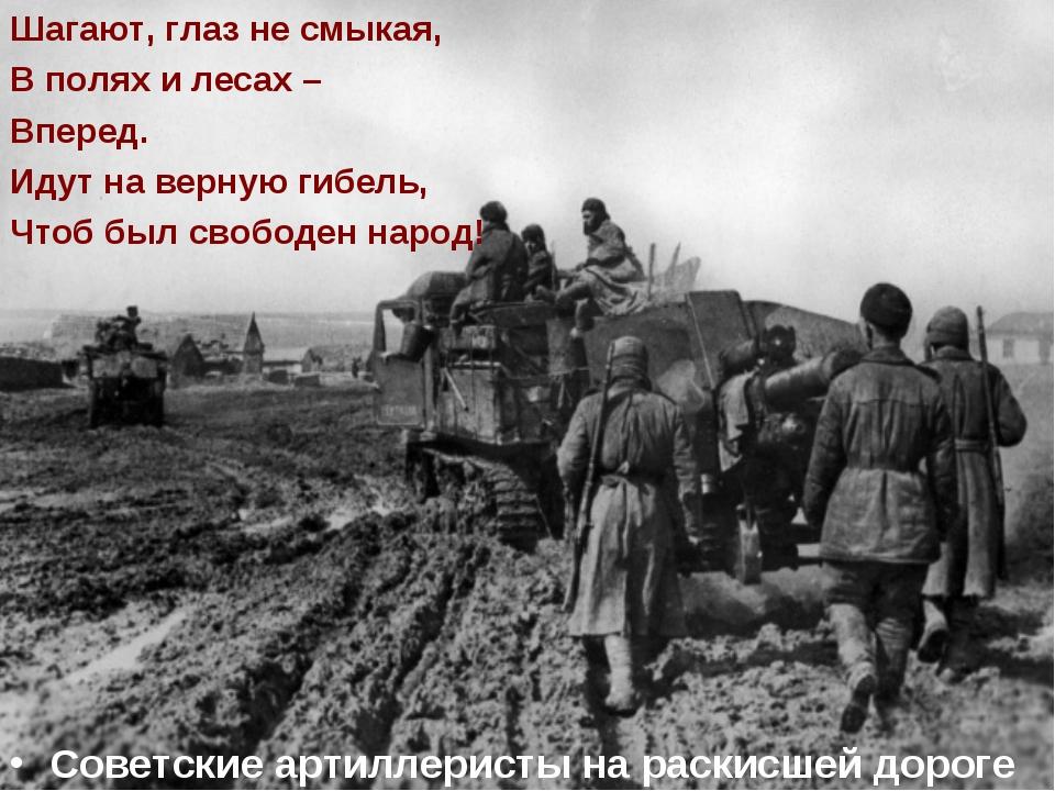 Советские артиллеристы на раскисшей дороге Шагают, глаз не смыкая, В полях и...