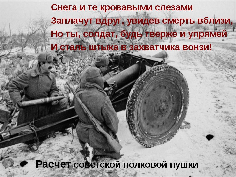Расчет советской полковой пушки Снега и те кровавыми слезами Заплачут вдруг,...