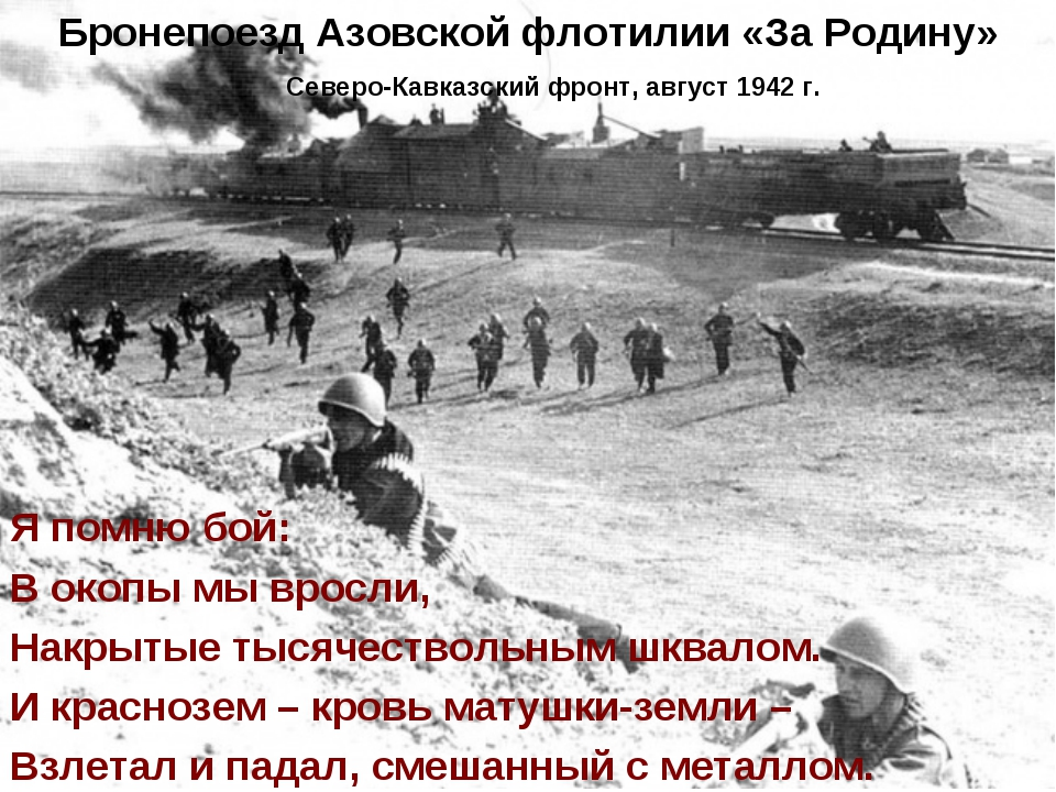Бронепоезд Азовской флотилии «За Родину» Северо-Кавказский фронт, август 1942...
