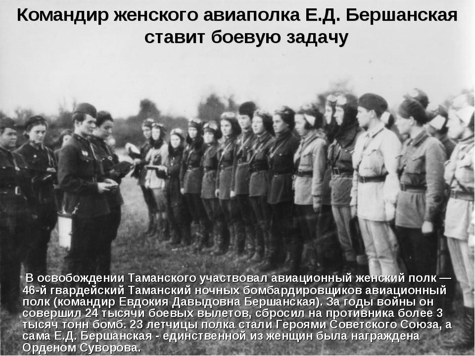 Командир женского авиаполка Е.Д. Бершанская ставит боевую задачу В освобожде...