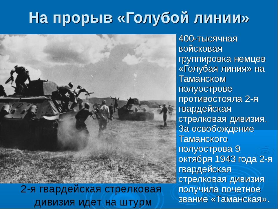 На прорыв «Голубой линии» 400-тысячная войсковая группировка немцев «Голубая...