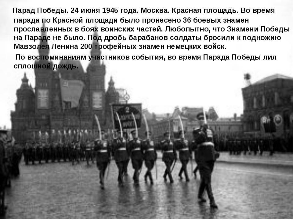 Парад Победы. 24 июня 1945 года. Москва. Красная площадь. Во время парада по...