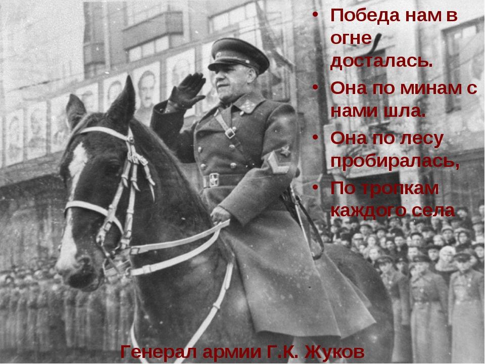 Генерал армии Г.К. Жуков Победа нам в огне досталась. Она по минам с нами шл...