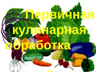 Первичная кулинарная обработка овощей