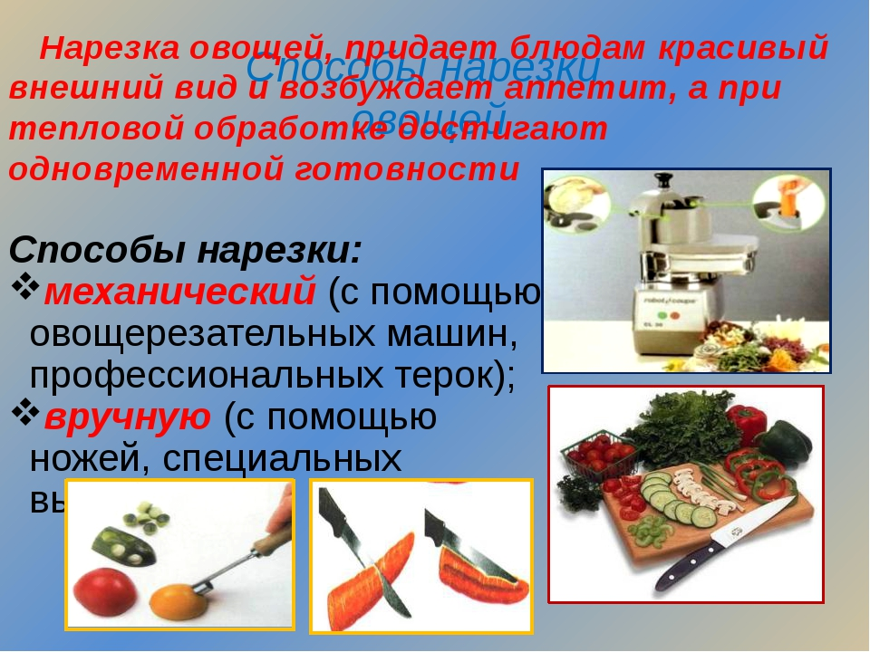 Способы нарезки овощей Нарезка овощей, придает блюдам красивый внешний вид и...