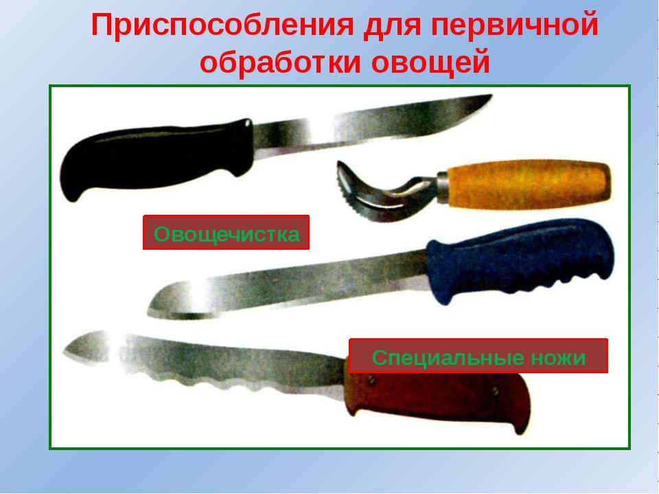 Приспособления для первичной обработки овощей Овощечистка Специальные ножи
